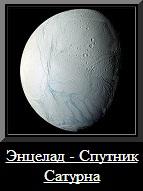 Енцелад - спутник Сатурна