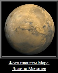 Фото планеты Марс из космоса