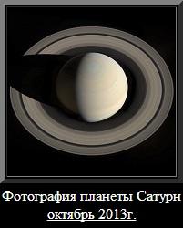 Фотография планеты Сатурн 2013г.