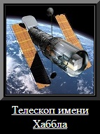 Космический телескоп имени Хаббла