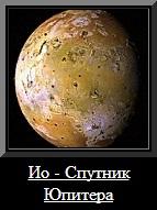 �о - спутник Юпитера