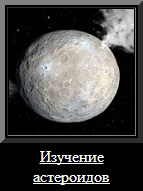 �зучение астероидов