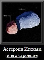 Астероид �токава