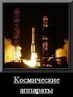 Космический аппараты