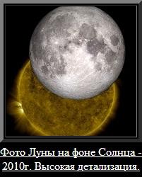 Фотография Луны на фоне Солнца