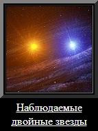 Наблюдаемые двойные звезды