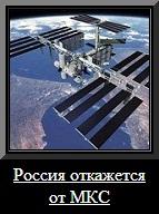Россия откажется от МКС