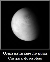 Фотография озер на Титане - спутнике Сатурна