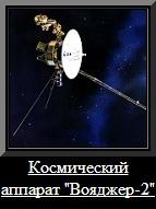 Единственный аппарат долетевший до Урана и Нептуна